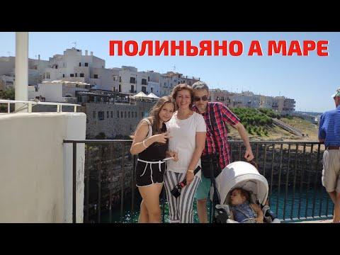 ПОЛИНЬЯНО А МАРЕ Vlog июль 2019