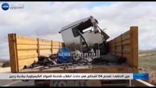 عين الدفلى: تفحم 04 أشخاص في حادث انقلاب شاحنة للمواد الكيمياوية ببلدية زدين