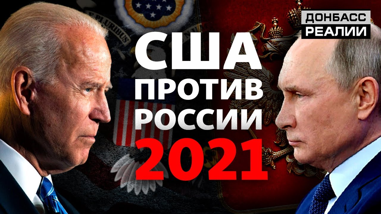 Чем для Украины обернётся обострение между Россией и США? | Донбасс Реалии