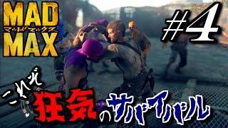 【MAD MAX】ス〇ラトゥーンな奴等 #4 ユーザサンタ実況【PS4】 thumbnail