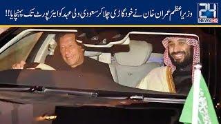 PM Imran Khan driving Crown Prince Salman Back to Airport