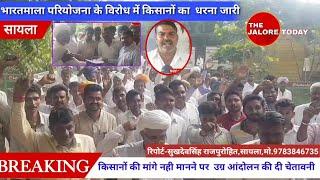 एक्सप्रेस वे भारतमाला प्रोजेक्ट के विरोध में सायला में किसानों का धरना जारी,क्या चेतावनी दी देखे