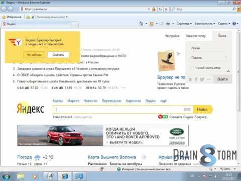 Изменить домашнюю страницу Internet Explorer