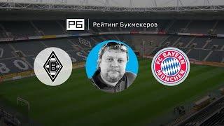 Прогноз Алексея Андронова: «Боруссия» Мёнхенгладбах – «Бавария»