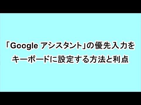 「Google アシスタント」の優先入力をキーボードに設定する方法と利点