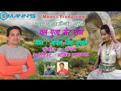 New kumauni song || chal pooja mer sangi || 2018 Latest || Uttarakhand || Gopal singh chuphal