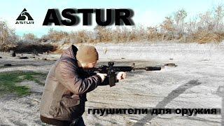 ASTUR - глушители для оружия \ полевые испытания \ Одесса