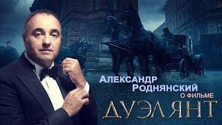 Александр Роднянский о фильме «Дуэлянт»