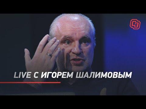 Про идеальные условия в «Ахмате», Глушакове и пропаже Кононова. Live с Игорем Шалимовым