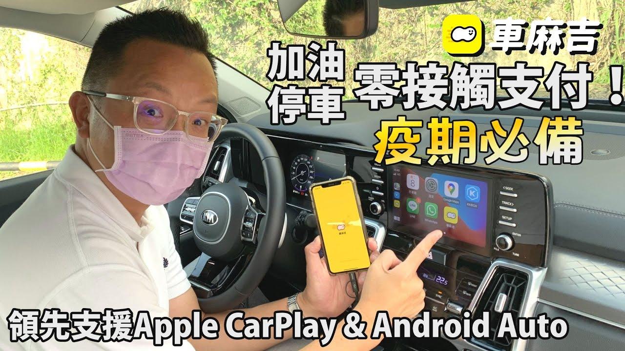 加油、停車、洗車零接觸支付!疫期必備,車麻吉領先支援Apple CarPlay & Android Auto