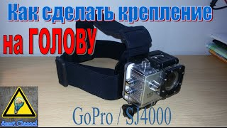 Как сделать крепление на голову для GoPro/SJ4000 / How to Head mount for the GoPro / SJ4000(, 2015-05-23T09:16:01.000Z)