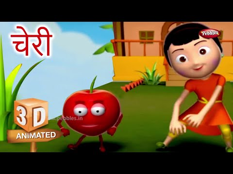 3D Cherry Rhyme in Hindi | चेरी हिंदी कविता | Hindi Rhymes For Kids | 3D Fruit Rhymes in Hindi