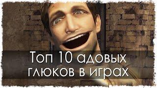 Топ 10 адовых глюков в играх (Часть 10)