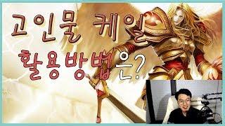 고인물 롤 챔피언 케일 어떻게 하노?