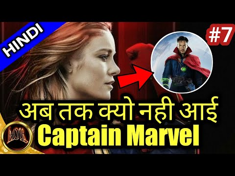 Why Captain Marvel not came in infinity war explain in hindi | infinity war QnA series |changing aor