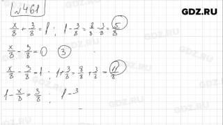 № 461- Математика 5 класс Зубарева