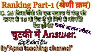 Ranking reasoning tricks in hindi part1,shreni reasoning tri,by Apna teaching channel, By Rahul Sir