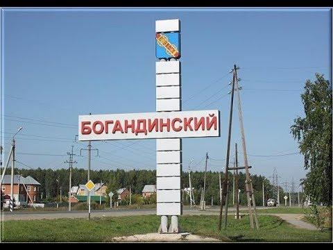 п. Богандинский | Тюменский район