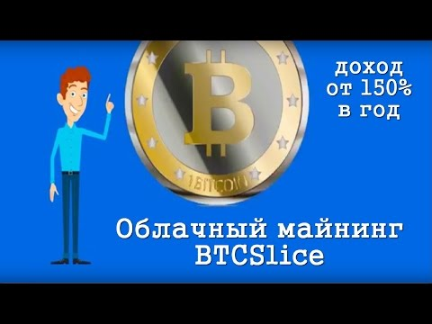 Облачный майнинг биткоинов на BTCSlice