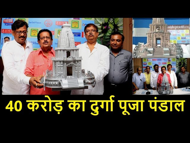 ?40cr Durga Puja Pandal in Kolkata 2018 || Santosh Mitra Square || Durga Puja series 2018