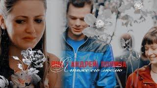 Полина | Андрей | Яна - Я тоже его люблю