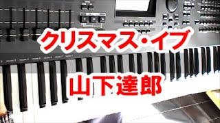 山下達郎さんの「クリスマス・イブ」をYAMAHA MOTIF XF6で演奏しています.