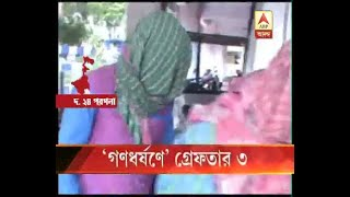 3 arrested in Diamond Harbour girl student gang raped case