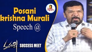 Posani krishna Murali Funny Speech At Maharshi Movie Success Meet | Mahesh Babu , Pooja Hegde