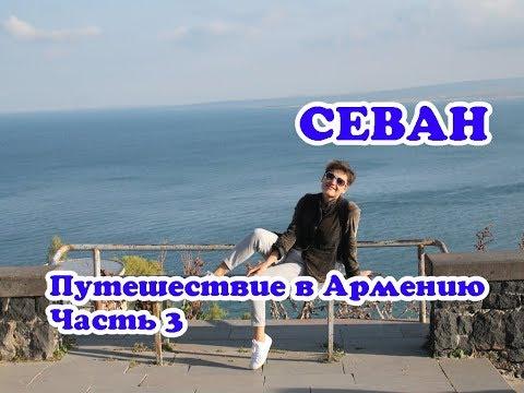 Армения - Севан. Озеро Севан, монастырь Севанаванк - VO Time