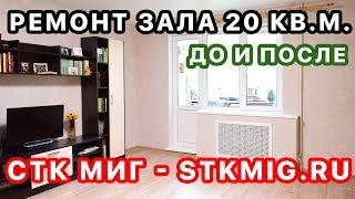 Капитальный ремонт зала - гостиной 20 кв.м. - СТК Миг