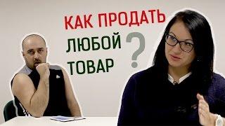 видео Как правильно продавать товар / Как заработать в млм компании