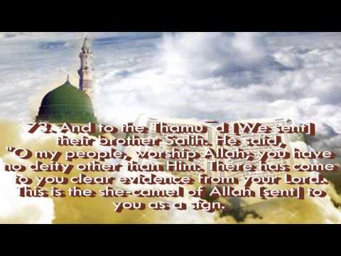 Surah AL A'ARAF [ chapter 07 full] by Abdul Rahman Al Sudais