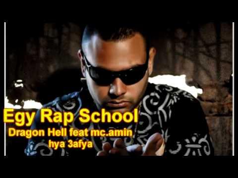 Dragon Hell feat Mc amin-hya 3afya-هيه عافيه