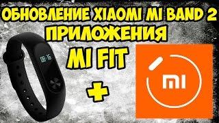 Обновление и новый функционал Xiaomi Mi Band 2 и приложения Xiaomi Mi Fit