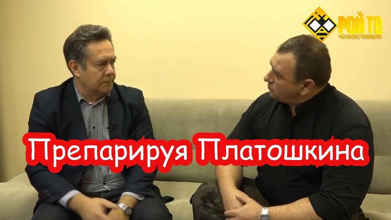 «Платоша очканул»: Стероид-ТВ препарирует Платошкина