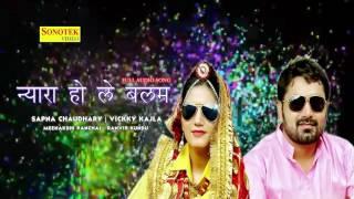 Nyara Hole Balam || Sapna choudhary, Vickky Kajla || Ranvir Kundu, Meenakshi || Haryanvi New Song