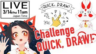 【LIVE】AI Judges Our Drawings~私たちの絵をAIが判定【Quick, Draw! 】