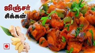 ginger chicken  in Tamil  Chicken Recipes in Tamil  Spicy Indian Chicken Masala Recipe