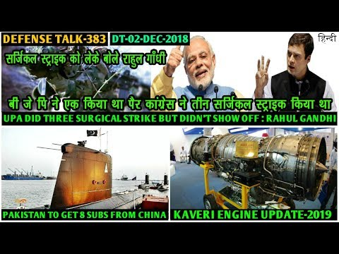 Indian Defence News:Congress did 3 Surgical Strike in POK,Kaveri Engine In 2019,Pak to get 8 Submari