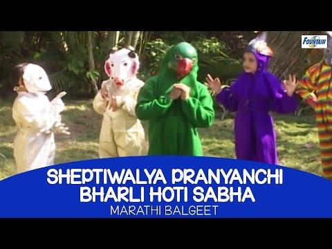 Marathi Balgeet Video Song - Sheptiwalya Pranyanchi Bharli Hoti Sabha | Marathi Rhymes