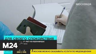 Москвичи могут сдать тест на коронавирус в частных лабораториях - Москва 24