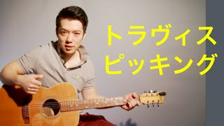 フィンガーピッキング練習法 初心者ギターレッスン:トラヴィス・ピッキング