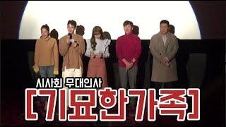 [기묘한 가족 시사회] 정재영-김남길-엄지원-이수경-정가람-이민재 감독. 무대인사 ! 후기