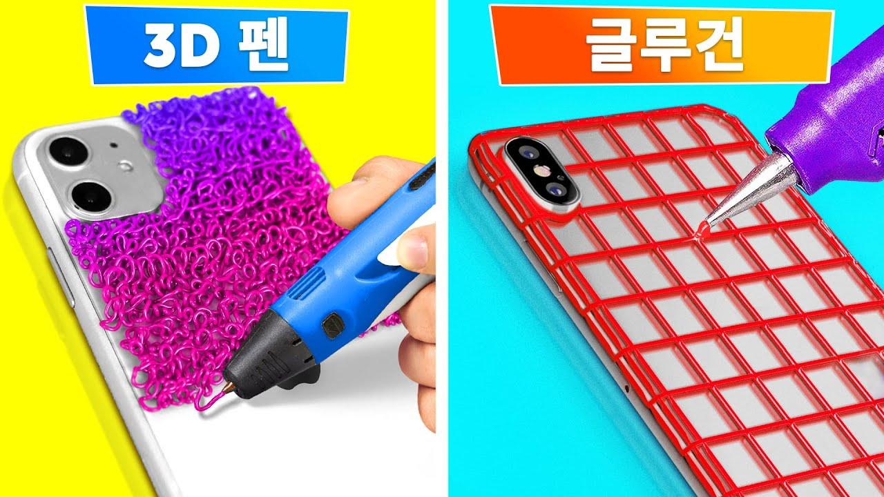 글루건 VS 3D 펜!    123 GO! GOLD Korean의 멋진 공예와 꿀팁