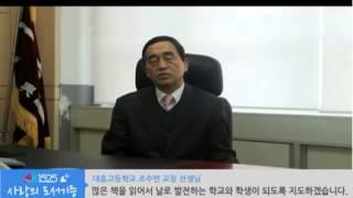 제6회 애경 사랑의도서기증 후기