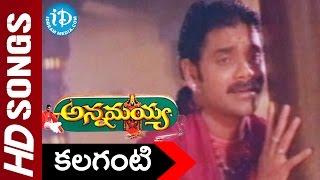 Download Hindi Video Songs - Kalaganti Kalaganti Video Song - Annamayya Movie || Nagarjuna || Ramya Krishna || Mohan Babu