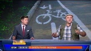 В Украине появятся велодорожки для путан и депутатов | Дизель Утро