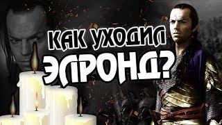 Как Умер Элронд? Про Выбор Владыки Эльфов
