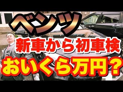 ベンツ初の車検【お幾ら万円】新車から3年がたちディーラーでA180を車検通しましたので明細書もご覧になってください。