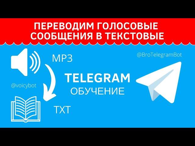 Перевод голосовых сообщений в текстовые сообщения в Telegram